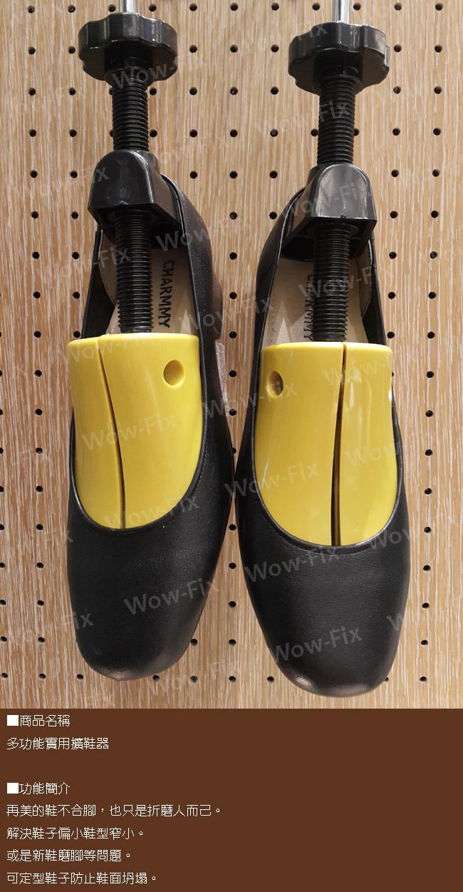 多功能實用擴鞋器多功能實用擴鞋器