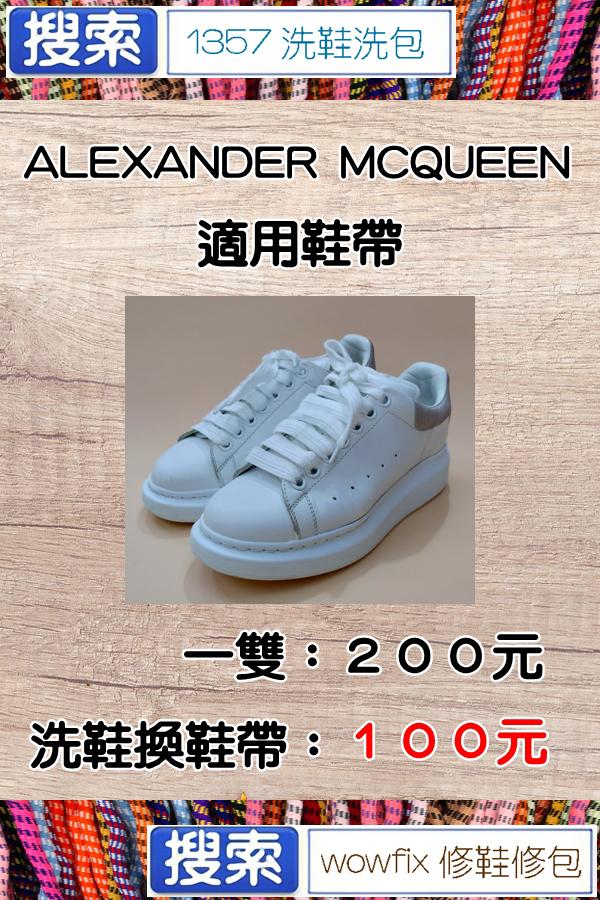 Alexander McQueen鞋帶