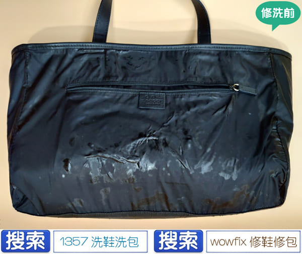 Gucci手提包洗包